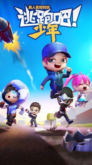逃跑吧少年游戏官方网站下载正式版图3: