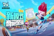 《奇葩战斗家》全新版本曝光,9月29日船新玩法玩奇葩![多图]