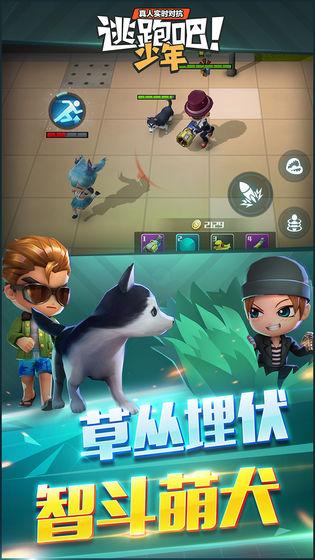 逃跑吧少年游戲官方網站下載正式版 v6.4.3截圖