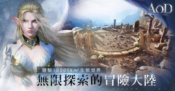 AOD龙之怒吼台服官网下载安卓版图3: