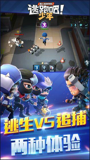 逃跑吧少年游戏官方网站下载正式版图2: