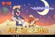 爱神丘比特化身 《猫和老鼠》全新角色天使杰瑞曝光[多图]