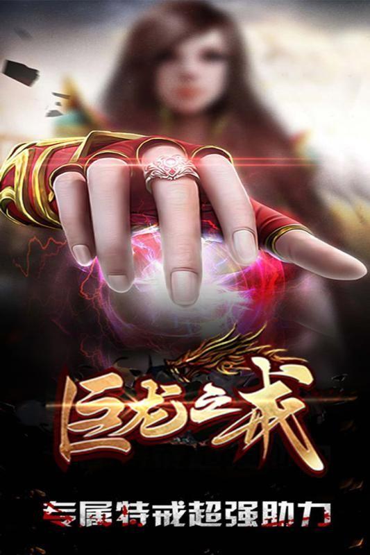 巨龙之戒手机游戏安卓版下载图4: