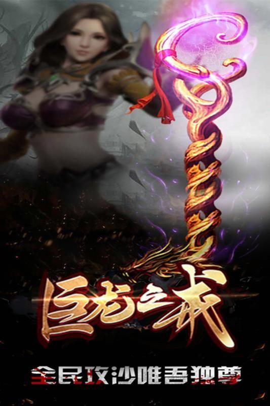 巨龙之戒手机游戏安卓版下载图2: