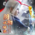 阴阳伏妖录手游官方网站下载正版 v1.39.1
