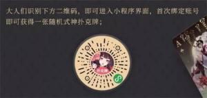 阴阳师式神扑克牌活动地址分享:式神扑克牌集卡攻略图片3