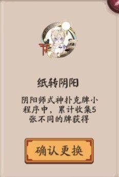 阴阳师式神扑克牌活动地址分享:式神扑克牌集卡攻略图片2