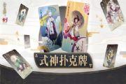 阴阳师式神扑克牌活动地址分享:式神扑克牌集卡攻略[多图]
