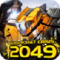 虫族危机2049破解版
