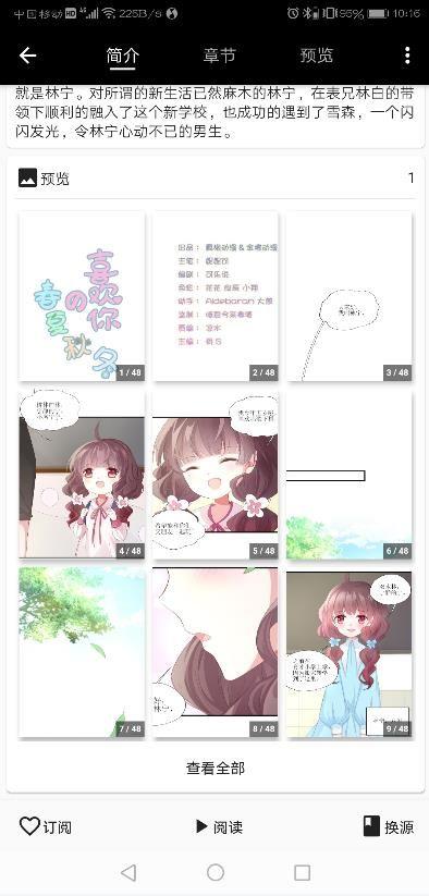 皮皮喵动漫APP最新版官方下载图2: