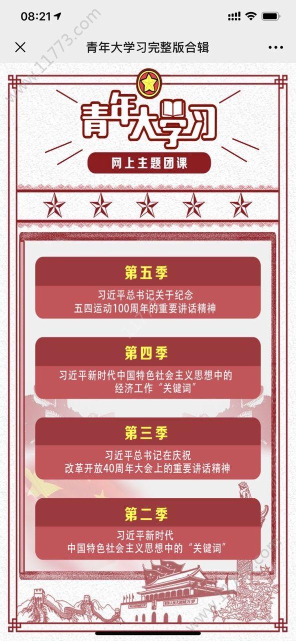 青年大学网APP官方版登录入口图1: