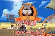 猫和老鼠:100%获得沙滩排球胜利!这几个技巧要牢记!轻松加愉快[多图]