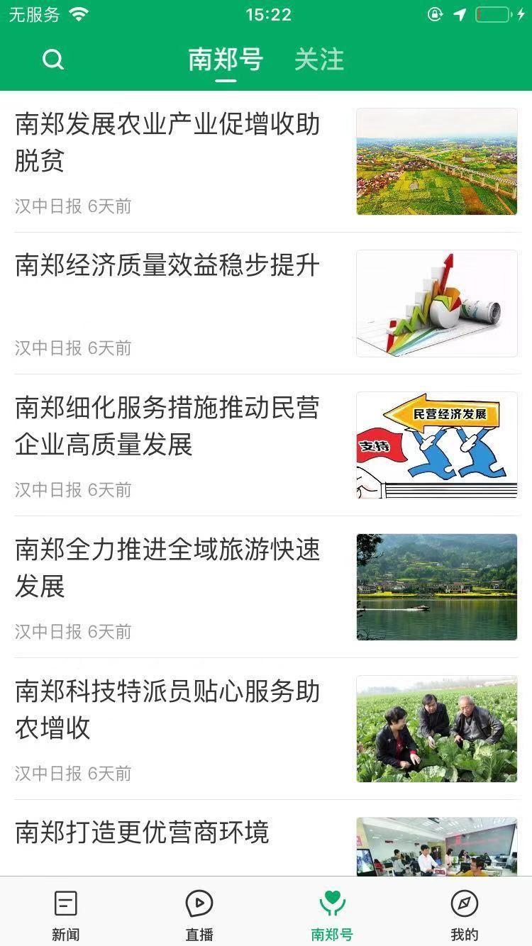 爱南郑软件iOS苹果版官方下载图片1