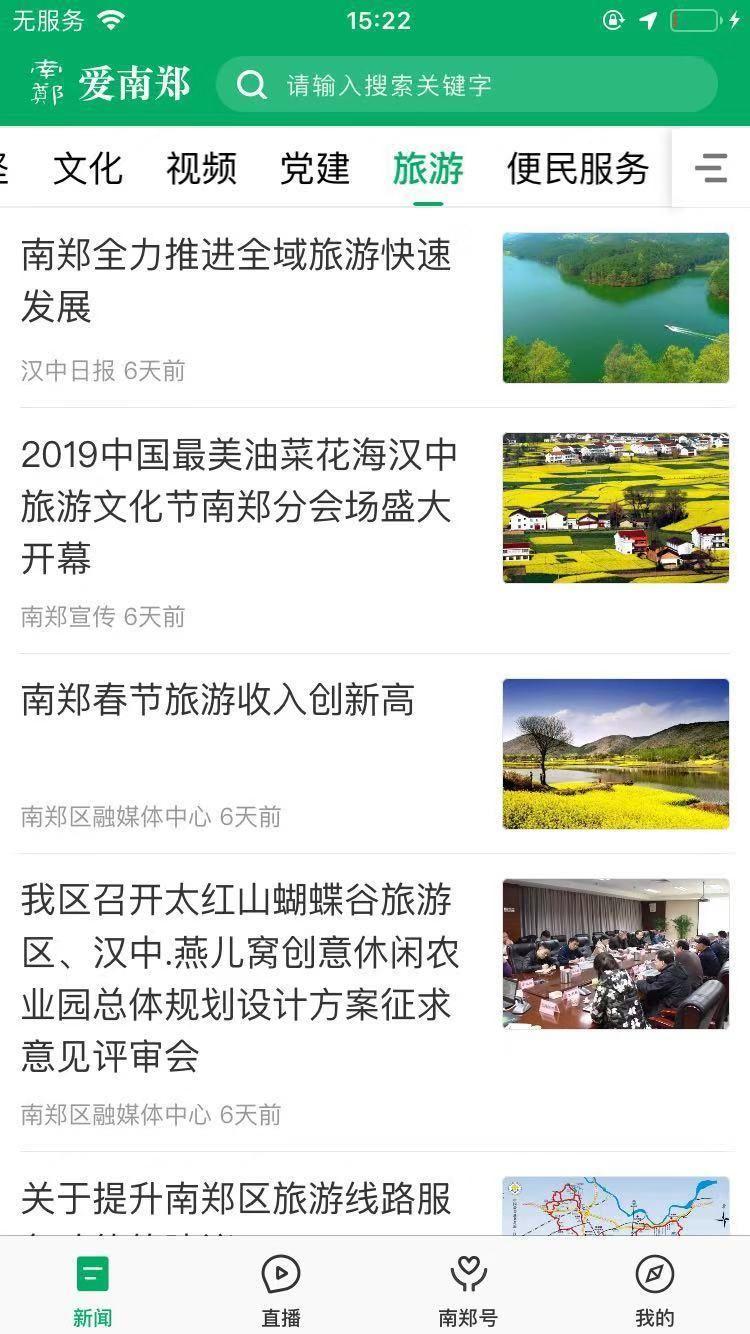 爱南郑软件iOS苹果版官方下载图片4