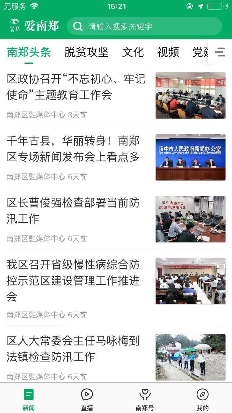 爱南郑软件iOS苹果版官方下载图片2