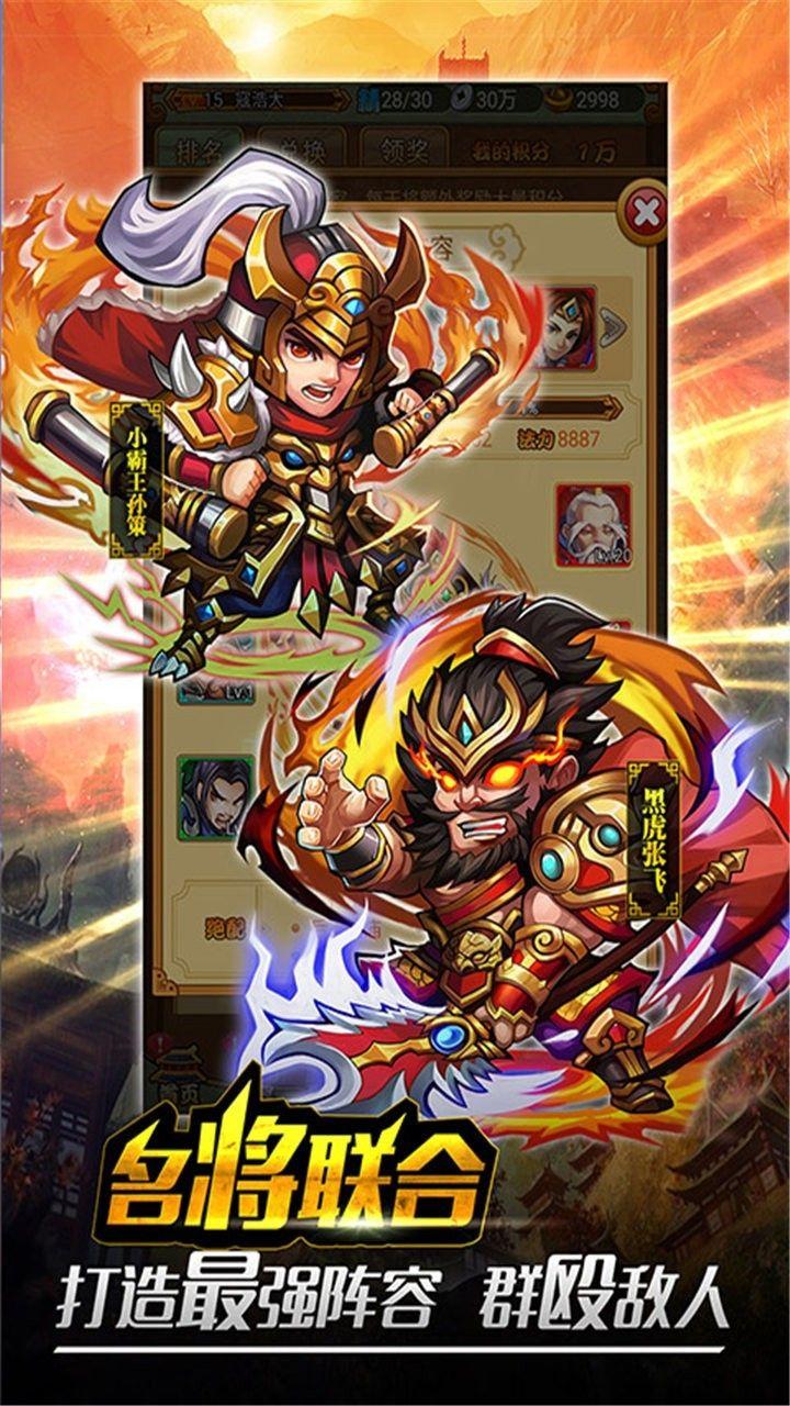 三国神话世界手游高爆变态版下载图4: