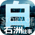 白石洲往事steam游戏中文破解版 v1.0