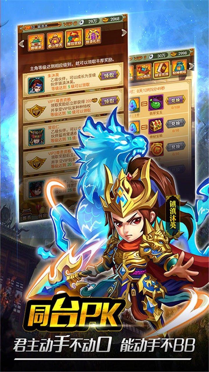 三国神话世界手游高爆变态版下载图3: