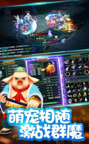 暗夜西游梦幻萌宠手游官方网站下载安卓版图3: