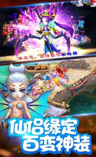 暗夜西游梦幻萌宠手游官方网站下载安卓版图2: