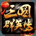 三国群英传8幻想之战手机游戏