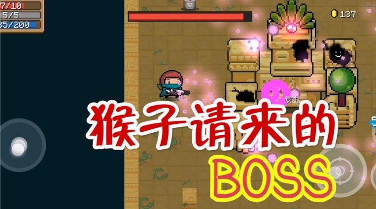 元气骑士:新BOSS远古巨像?攻击方式特别,猴子死后跑去哪?[视频][多图]图片1