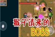 元气骑士:新BOSS远古巨像?攻击方式特别,猴子死后跑去哪?[多图]
