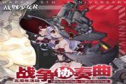 战舰少女R战争协奏曲攻略大全:战争协奏曲EX1-EX4全关卡通关攻略[多图]