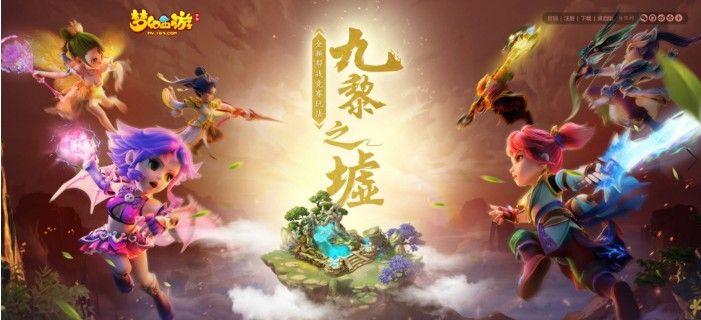 梦幻西游手游九黎之墟全新赛季报名开启!赛制升级,奖励更丰厚[视频][多图]图片1