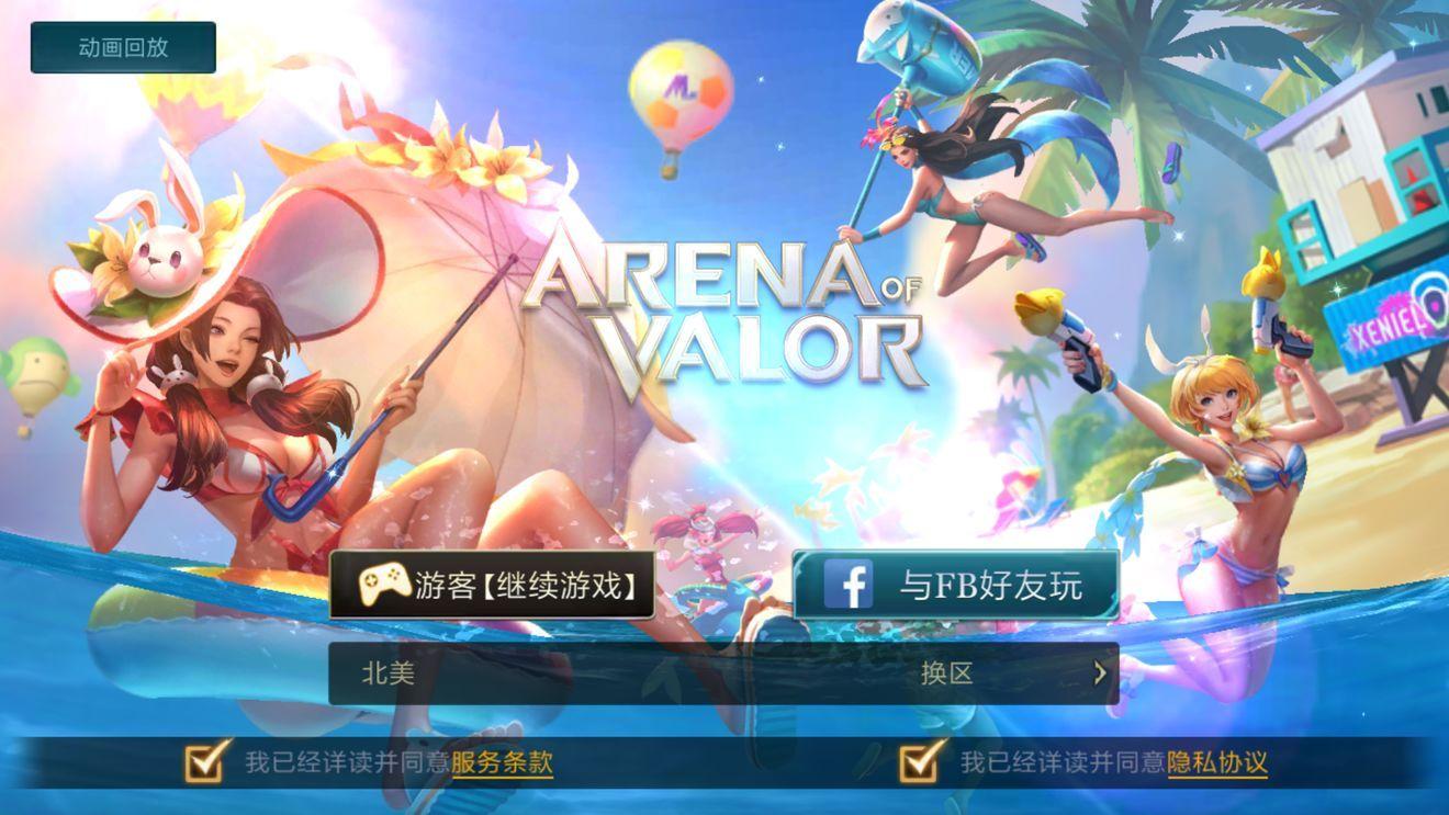 腾讯勇士竞技场官方体验服下载(Arena of Valor)图4: