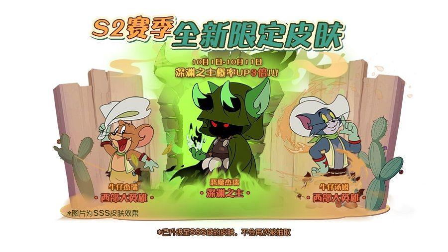 《猫和老鼠手游》S级皮肤集体上架魔镜!S2赛季9月27日开启[视频][多图]图片2