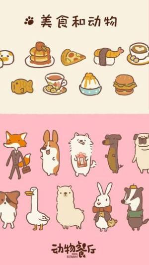 动物餐厅2.3免广告破解版图4