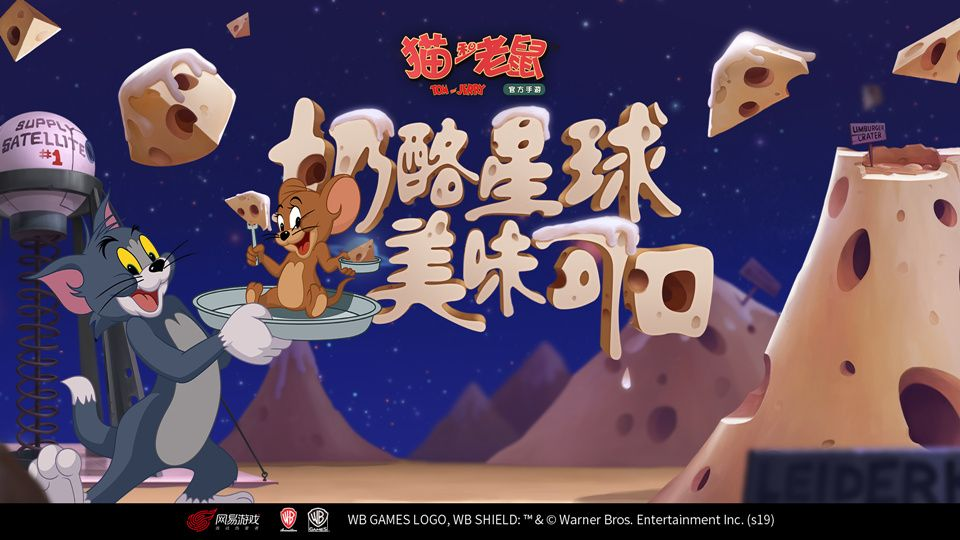 《猫和老鼠手游》S级皮肤集体上架魔镜!S2赛季9月27日开启[视频][多图]图片1