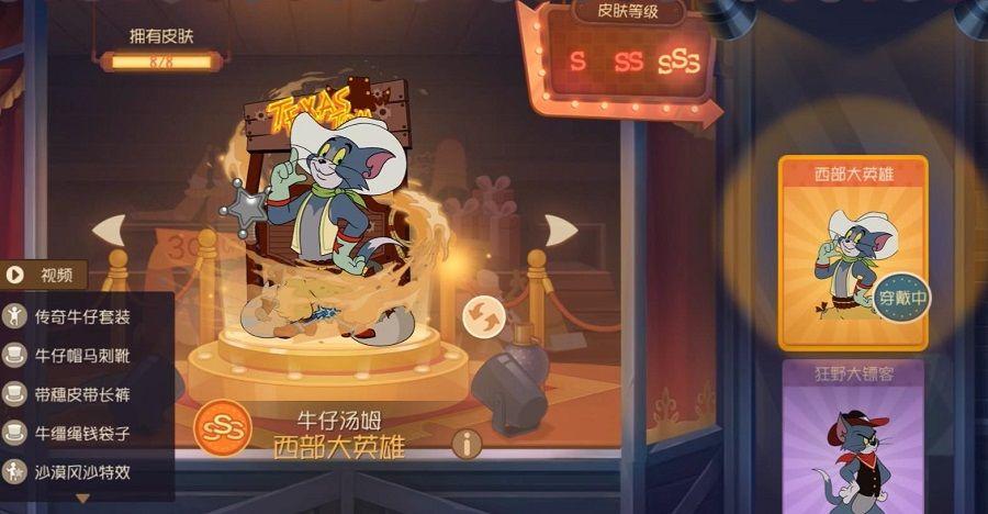 《猫和老鼠手游》S级皮肤集体上架魔镜!S2赛季9月27日开启[视频][多图]图片3