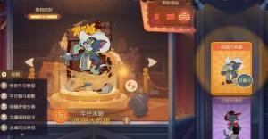 《猫和老鼠手游》S级皮肤集体上架魔镜!S2赛季9月27日开启图片3
