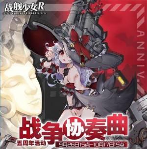 战舰少女R战争协奏曲EX2怎么打?EX2钢铁大碰撞攻略流程图片2