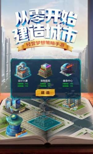 商道高手之升职记游戏官方网站下载最新版图片2