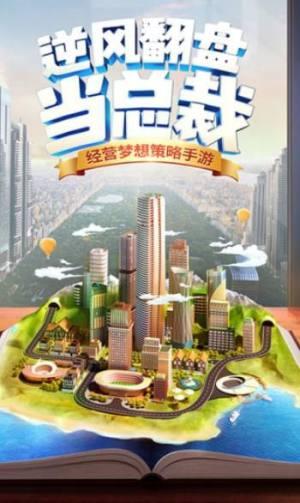 商道高手之升职记游戏官方网站下载最新版图片3