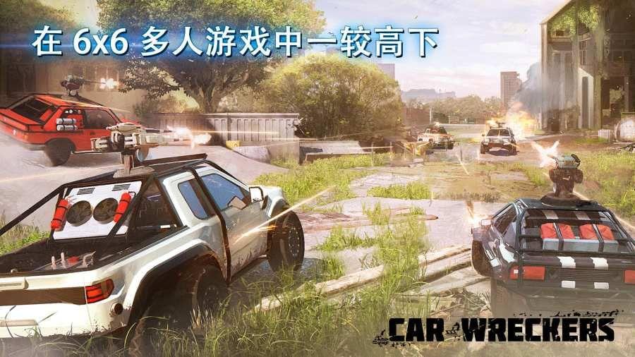 汽车雷霆小队游戏最新安卓版图3:
