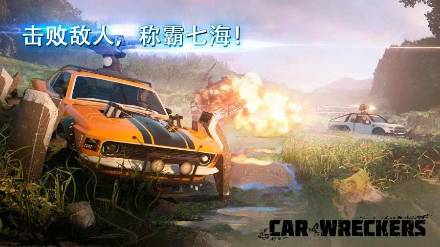 汽车雷霆小队游戏最新安卓版图1: