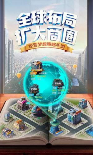 商道高手之升职记游戏官方网站下载最新版图片4
