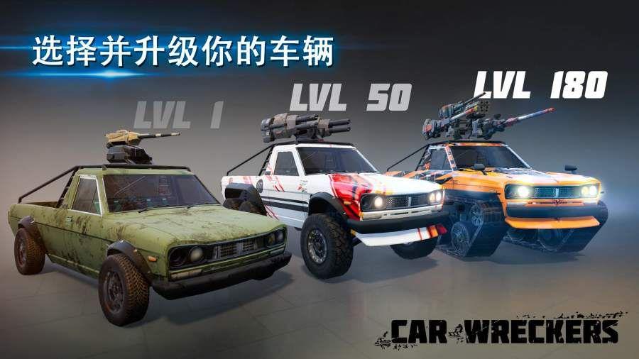 汽车雷霆小队游戏最新安卓版图4: