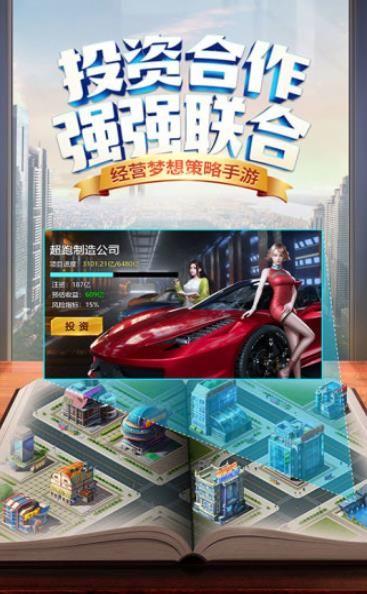 商道高手之升职记游戏官方网站下载最新版图1:
