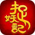 三界捉妖记官网版