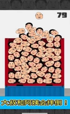 大叔和阿姨的分离汉化破解版(Classify Ojisan)图片4