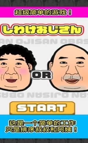 大叔和阿姨的分离汉化破解版(Classify Ojisan)图片2