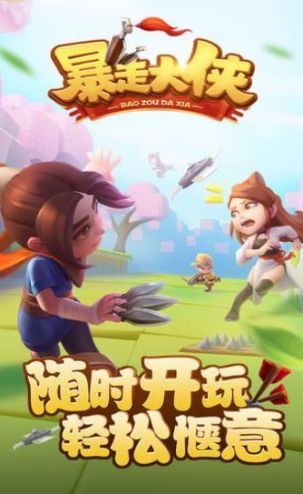 大侠快跑游戏兑换码下载手游图1: