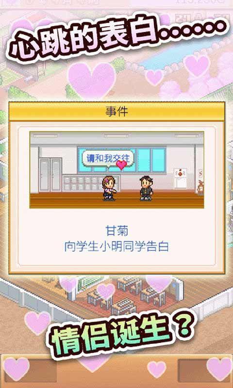 口袋学院物语2汉化版安卓游戏下载图4: