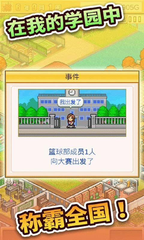口袋学院物语2汉化版安卓游戏下载图3: