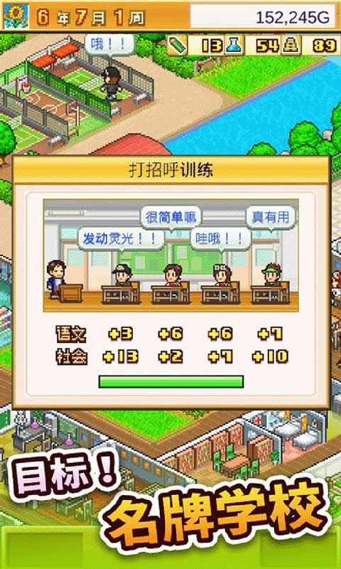 口袋学院物语2汉化版安卓游戏下载图5: